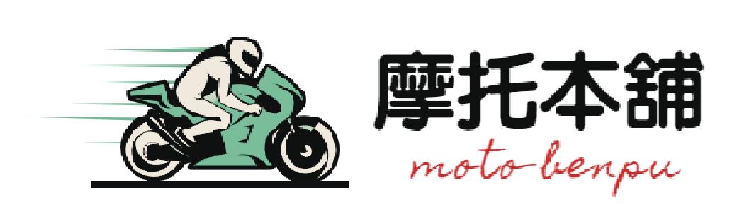 摩托本舖-重機收購,台北重機收購