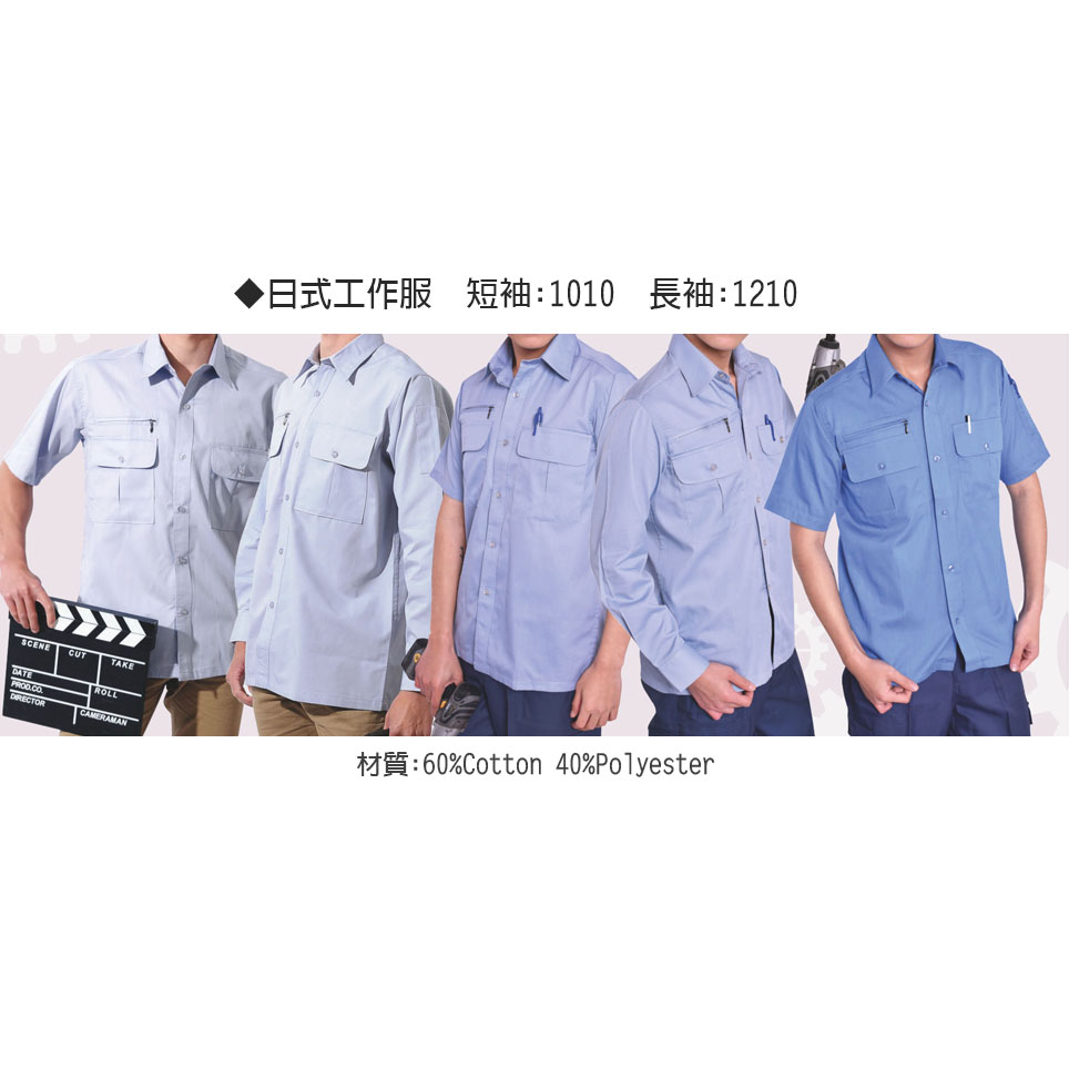 工作衫-現貨款