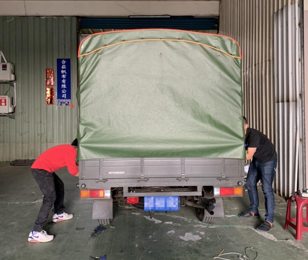 卡車帆布1