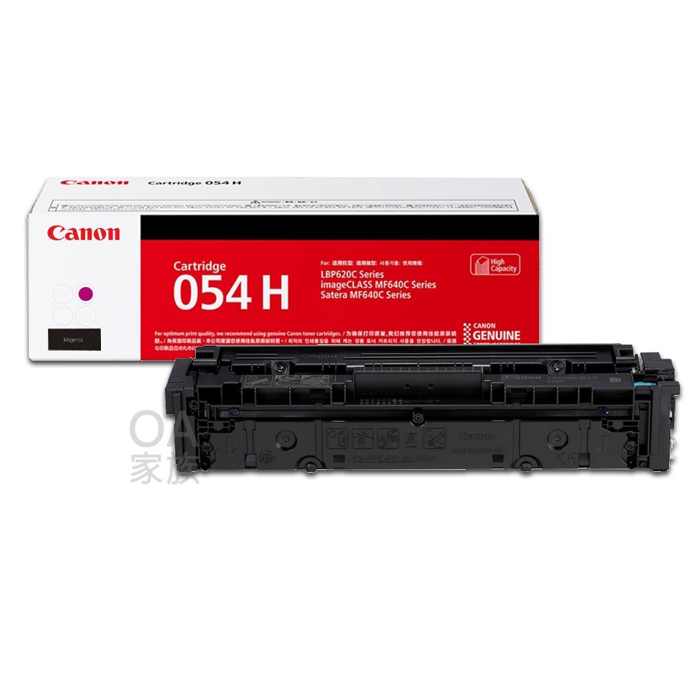 【佳能牌 Canon】CRG-054H M原廠紅色碳粉