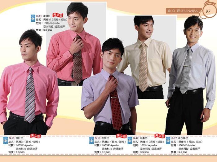 M034男襯衫
