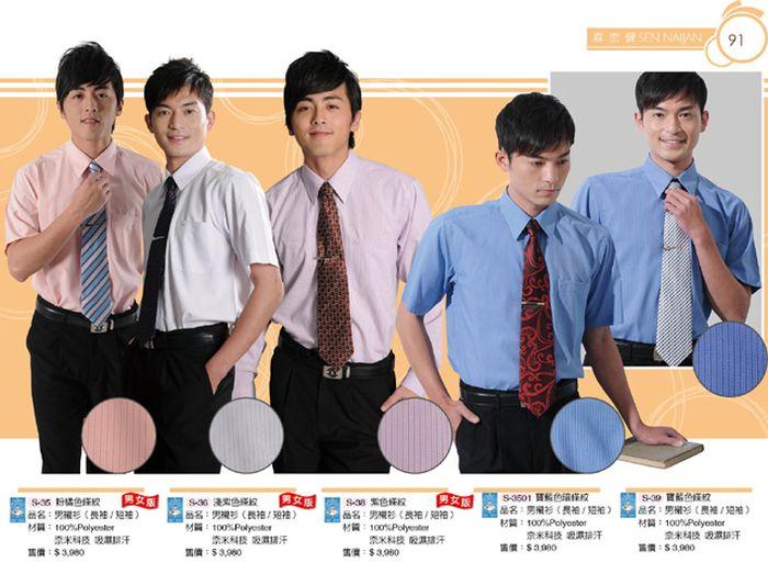 M028男細條紋襯衫