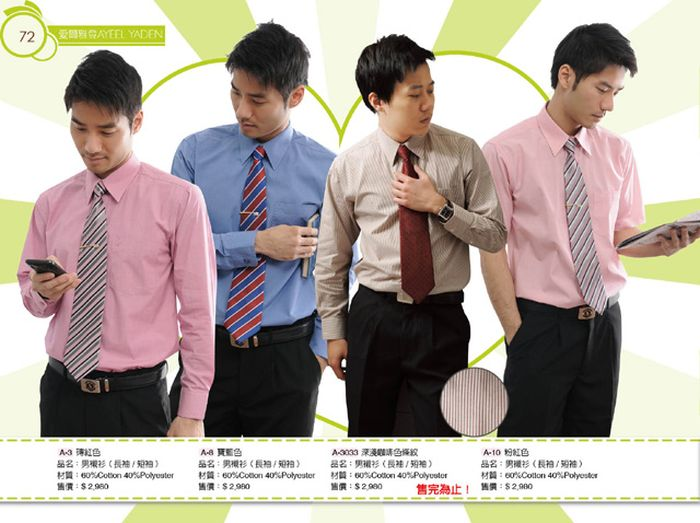 M09男襯衫