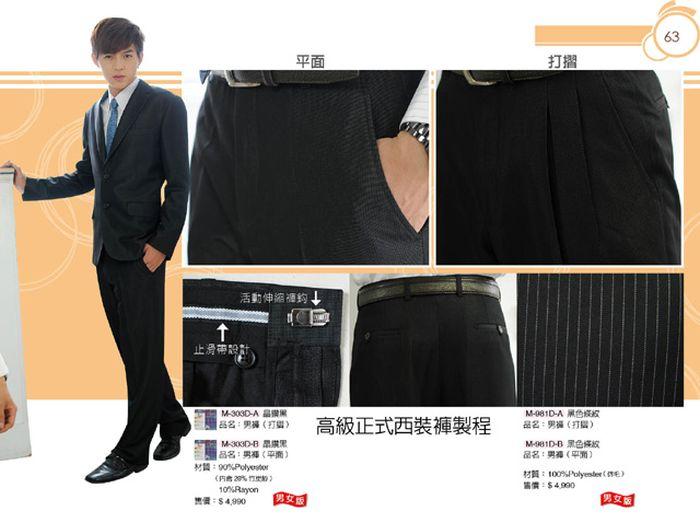 M05男西褲