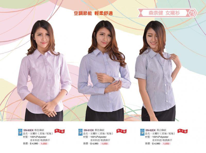 M044女襯衫
