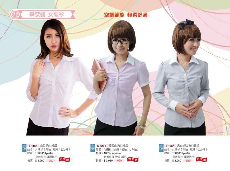 M041條紋襯衫