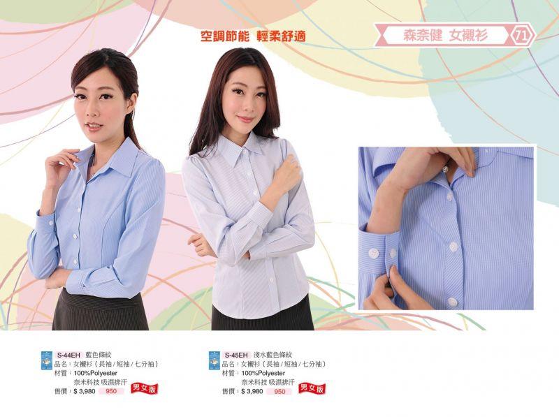 M040條紋襯衫