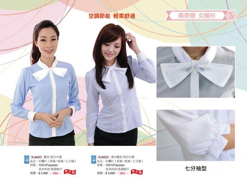 M034白巾領條紋襯