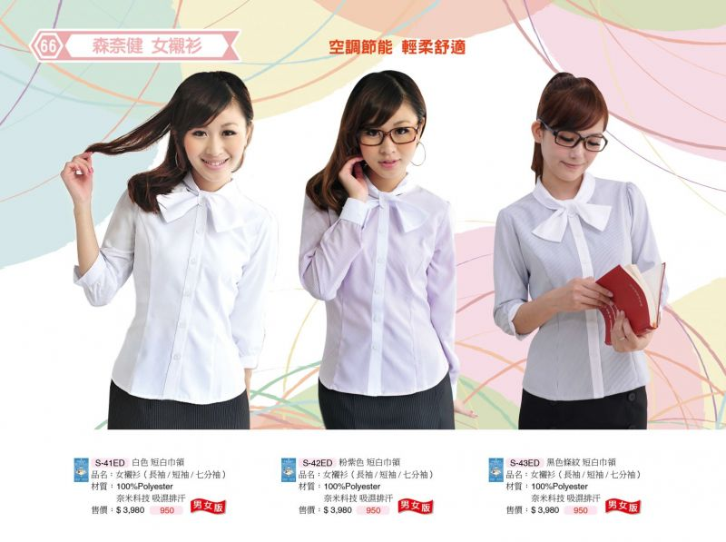 M033白巾領條紋襯
