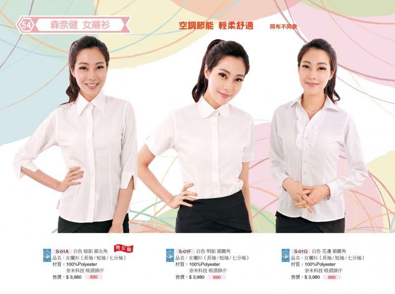 M023白襯衫