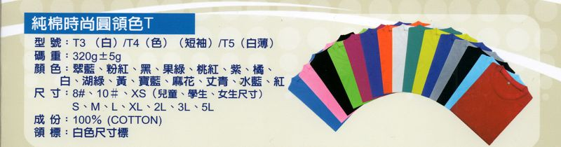 T002純棉T恤
