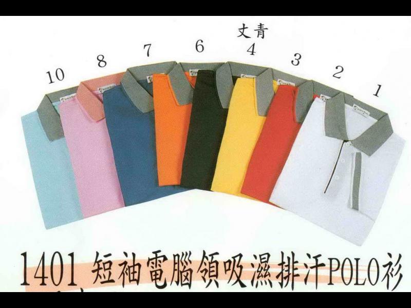 吸濕排汗衫 材質:1