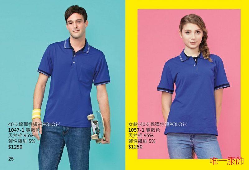 2020 SC-02 棉質彈性POLO衫