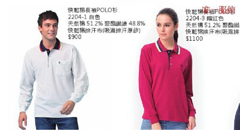 2019WCP001 長袖棉質polo衫