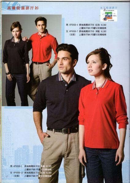 WCP024長袖棉質