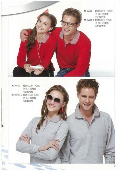 WCP012長袖棉質polo衫