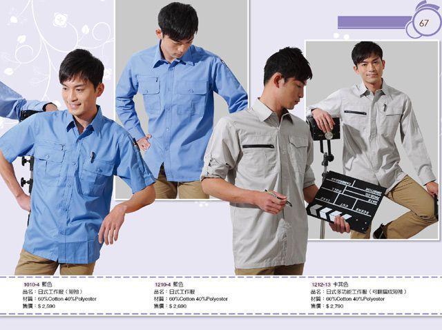 W003日式工作服