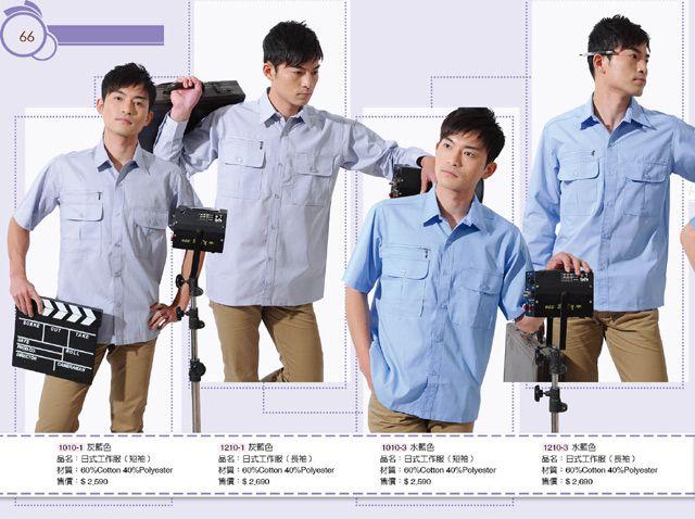 W002日式工作服