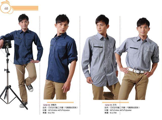 W004日式工作服