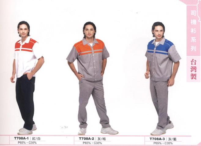 W007外穿式工作服