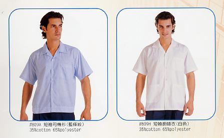 W006外穿式工作服