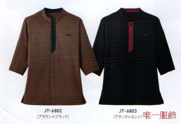 R-82餐廳制服