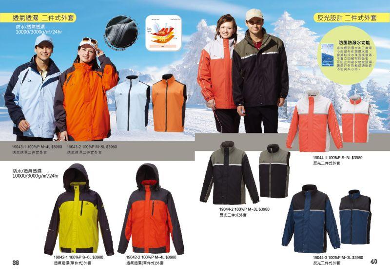 GR26兩件式外套