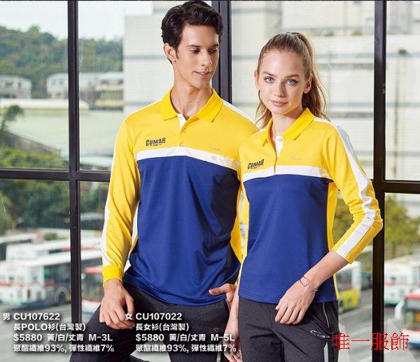 2020 CUMAR020 彈性polo衫