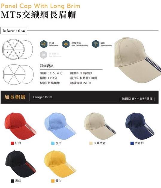C21 三線六片長帽