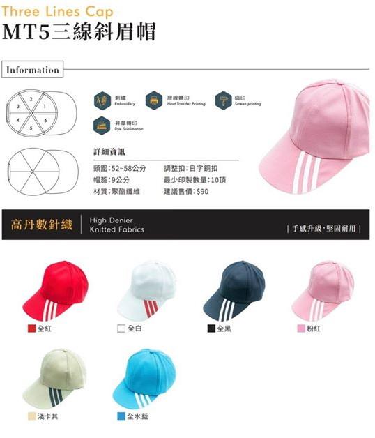C20 三線六片帽