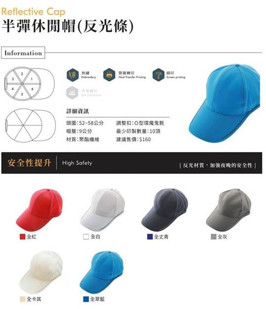 C17 六片反光帽