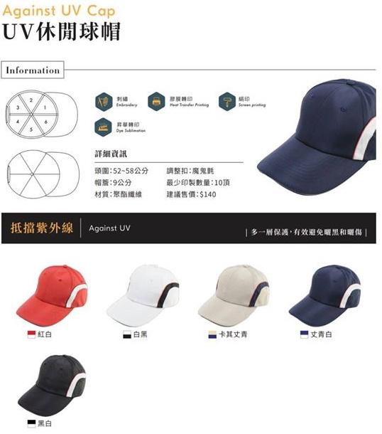 C15 抗UV球帽