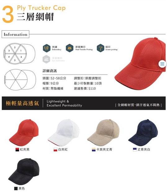 c12 三層網帽