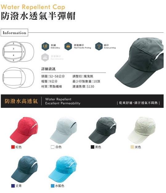 C13 防潑水透氣半彈帽