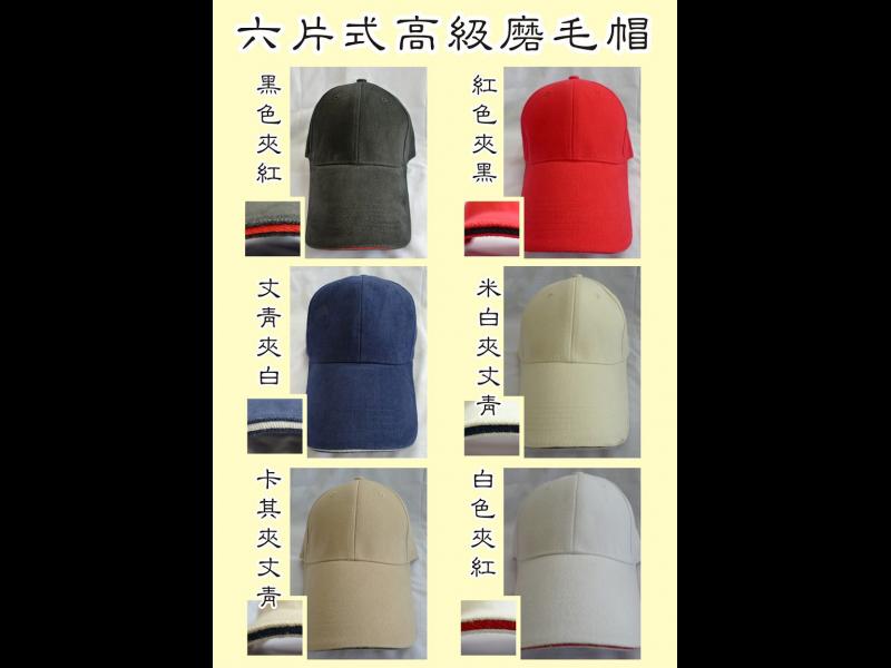 C_1六片磨毛帽