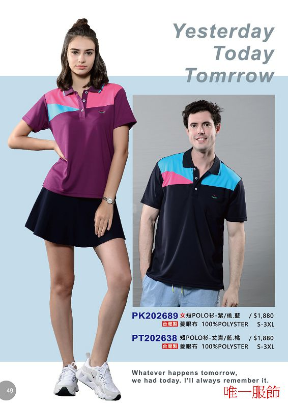 2020PER002短袖POLO衫