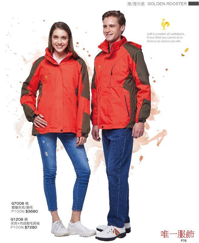 2020GR15兩件式外套