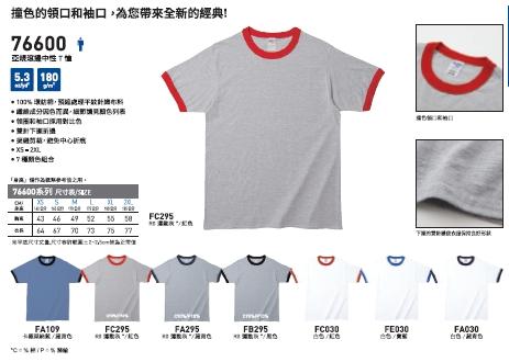 T016 撞色T恤