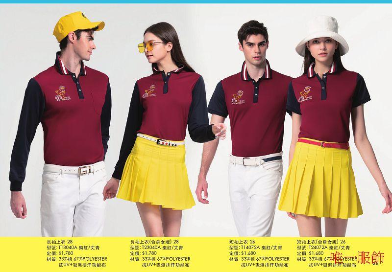 2021 SC-03  抗UV棉質排汗布3色