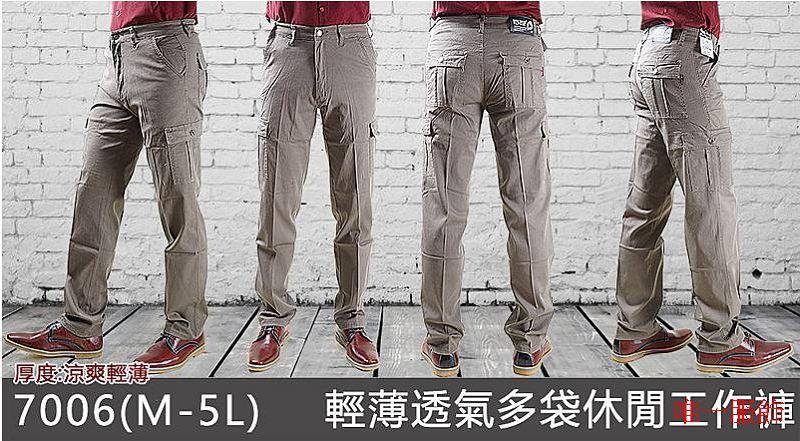 W058薄款彈性工作褲