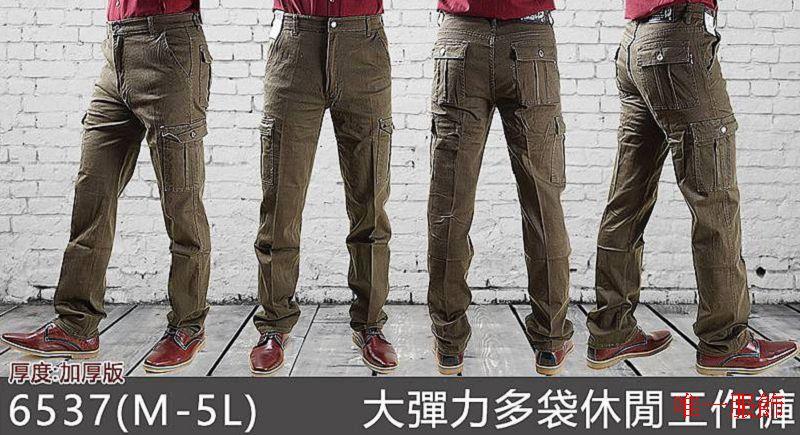 W058厚款彈性工作褲