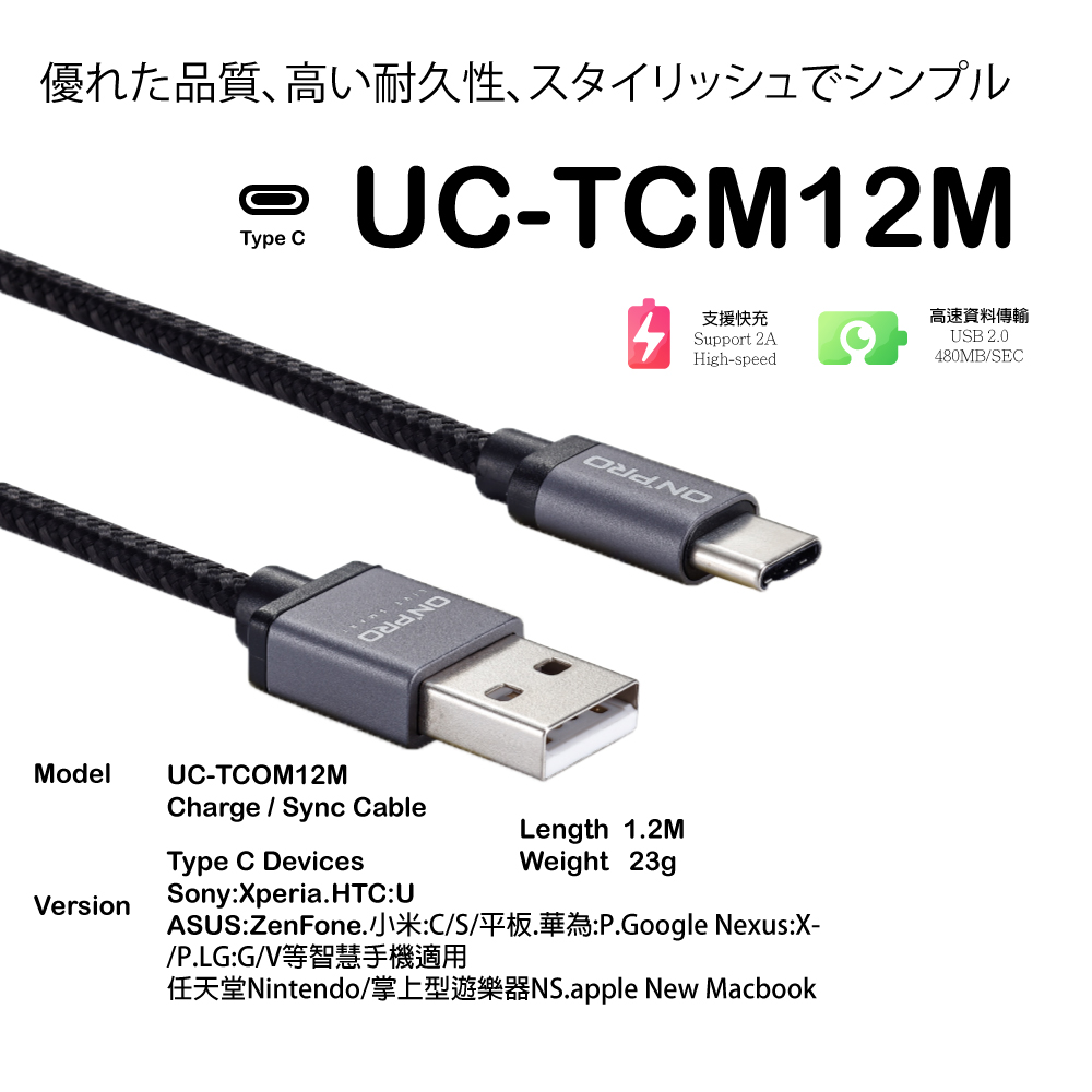 UC-TCM12M
