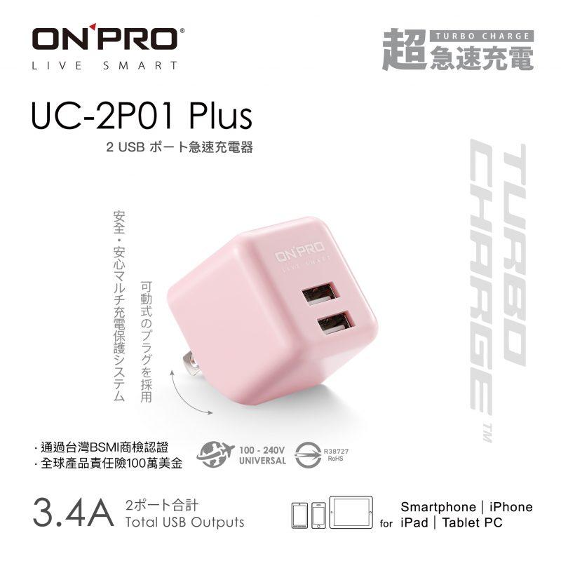 ONPRO UC-2