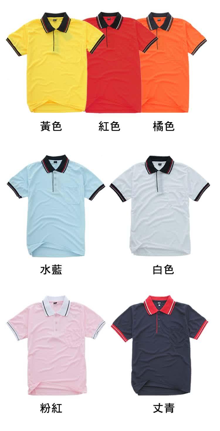 P1268排汗配條時尚POLO衫