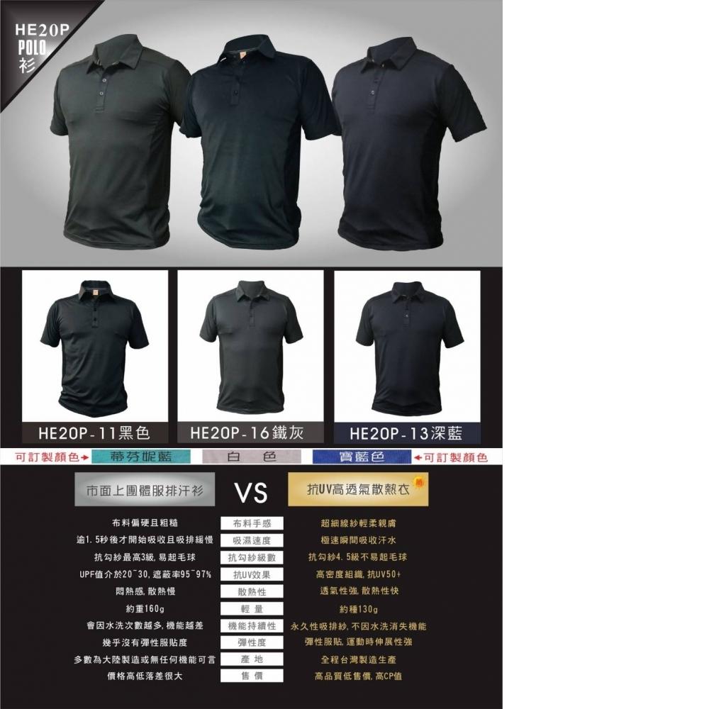 HE-20P短袖POLO衫