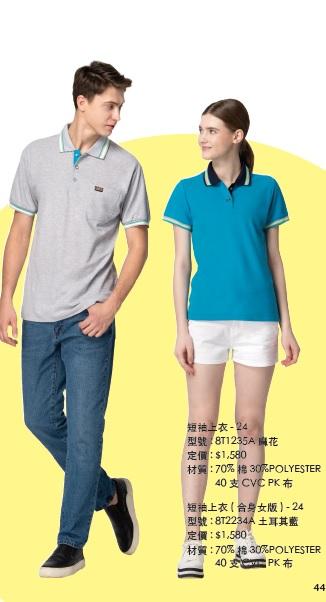 8T2234A棉質短袖POLO衫