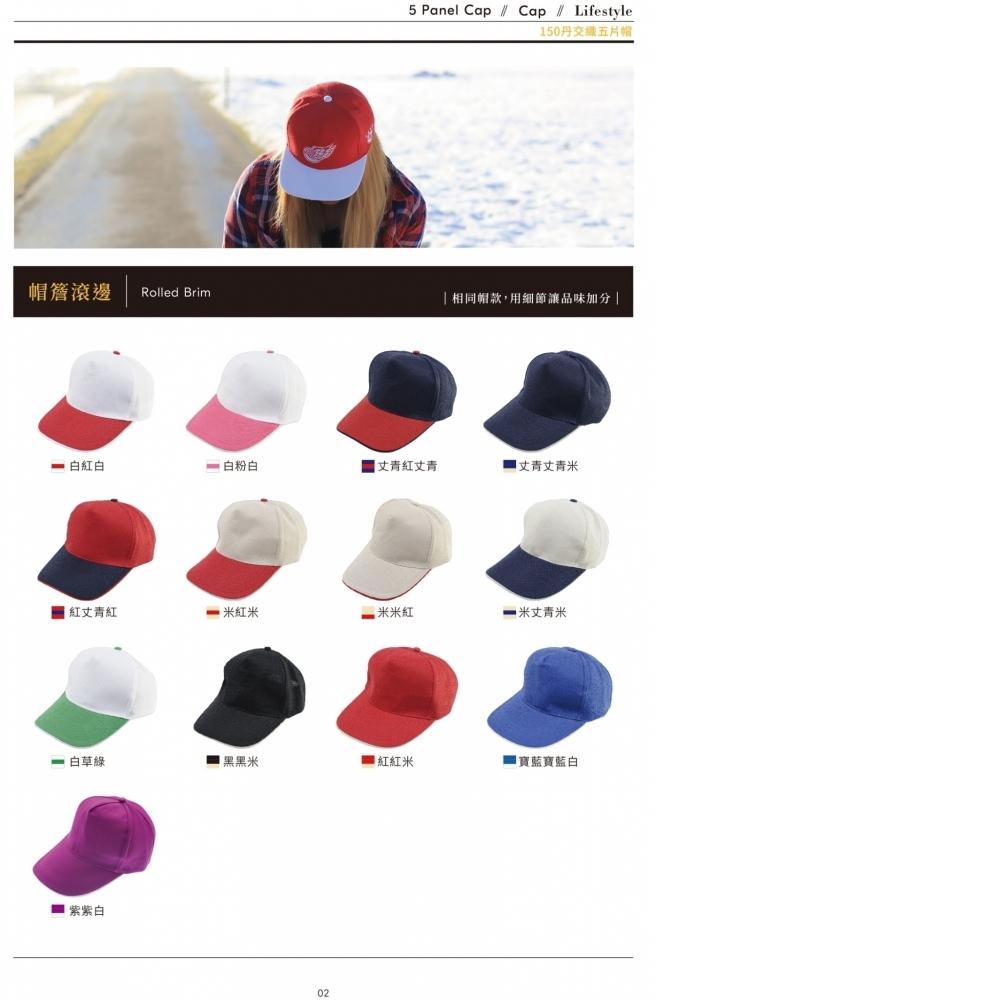 150丹交織五片帽