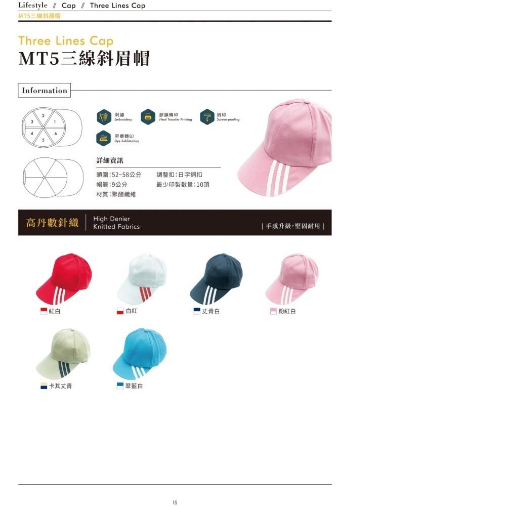 MT5三線斜眉帽