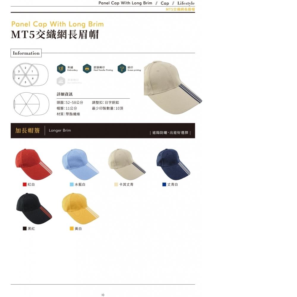 MT5交織網長眉帽