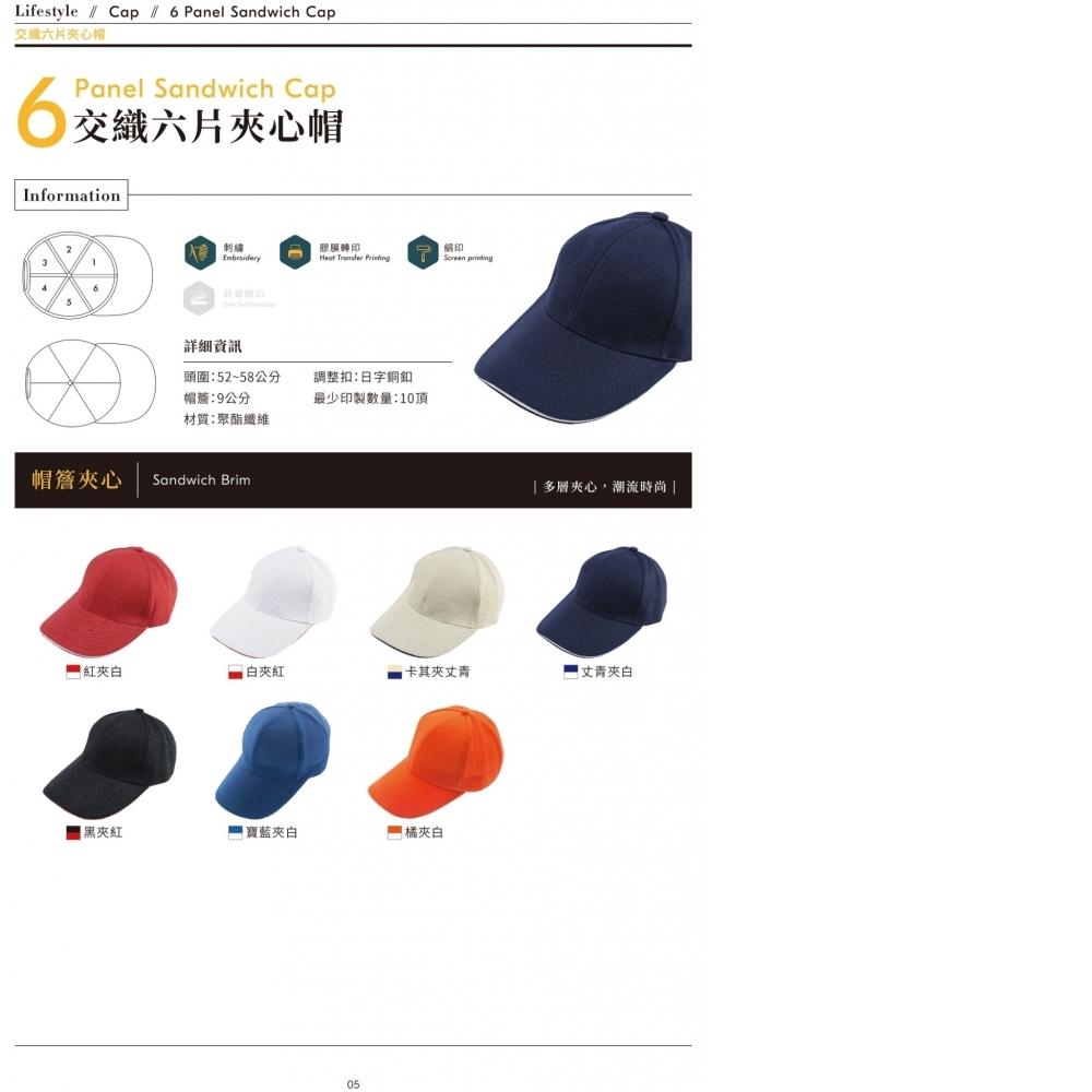 交織六片夾心帽
